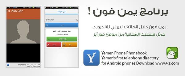 تحميل يمن فون 2021 Yemen Phone Apk للاندرويد