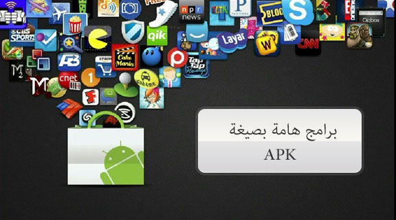 Photo of مجموعة تطبيقات اندرويد بصيغة APK