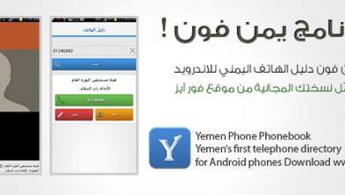 Photo of تحميل يمن فون 2020