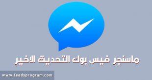 فيس بوك ماسنجر مع إنشاء المجموعات Facebook Messenger 2021