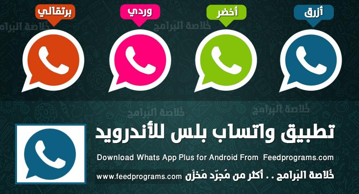 Photo of واتساب بلس Whatsapp Plus مع إخفاء الظهور