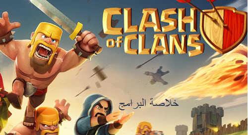 كلاش اوف كلانس Clash of Clans آخر تحديث