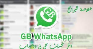 جي بي واتس اب GBWhatsApp Apk آخر تحديث