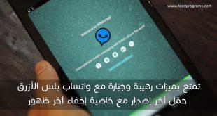 واتس اب بلس WhatsApp Plus مخفي الظهور تطّوير ابو صدام