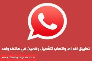 Photo of اف ام واتساب FM Whatsapp 8.12 برابط مباشر