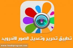 تطبيق تحرير وتعديل الصور Photo Studio Pro لأجهزة الاندرويد