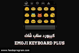 Photo of كيبورد بلس Emoji Keyboard Plus