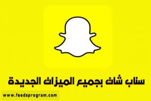 تحميل سناب شات 2021 Snapchat اخر تحديث
