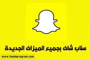 Photo of تحميل سناب شات 2020 Snapchat اخر تحديث