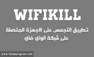 تطبيق WifiKill للتجسس على جميع الأجهزة المتصلة على الشبكة