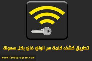 تطبيق كشف كلمة سر الواي فاي WiFi Pass Recovery لأجهزة الاندرويد