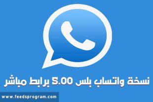 Photo of نسخة واتساب بلس 5.00 WhatsApp Plus