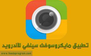 Photo of تطبيق مايكروسوفت سيلفي Microsoft Selfie للاندرويد مجاناً