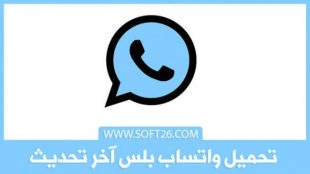 Photo of واتساب بلس الازرق Whatsapp Plus