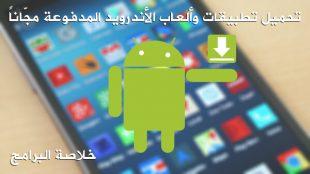 Photo of تطبيق تحميل التطبيقات المدفوعة مجّاناً