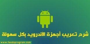 شرح تعريب أجهزة الأندرويد إلى اللغة العربية بكل سهولة