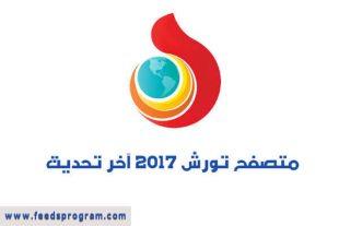 تحميل متصفح الانترنت Torch Browser 2020 برابط مباشر