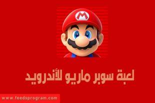 Photo of لعبة سوبر ماريو للأندرويد Super Mario Run