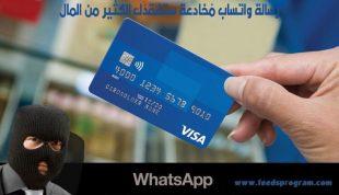 Photo of رسالة واتساب مُخادعة ستفقدك الكثير من المال