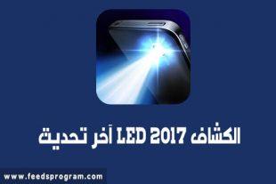تحميل تطبيق الفلاش 2020 LED آخر تحديث