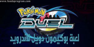 Photo of تحميل لعبة بوكيمون دويل 2020 Pokémon Duel للأندرويد
