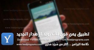 Photo of تطبيق يمن فون 2020 آخر تحديث