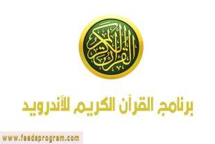 تحميل تطبيق القرآن الكريم iQuran Lite 2021 للأندرويد