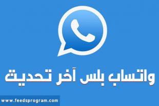Photo of واتساب بلس WhatsApp Plus 2020 برابط مباشر