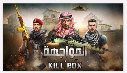 Photo of تحميل لعبة المواجهة The Killbox باللغة العربية