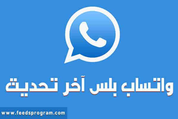 واتساب بلس Whatsapp Plus 8.25 تطّوير ابو صدام اخر تحديث