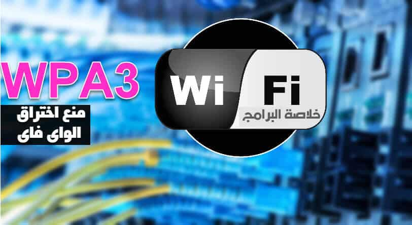 حماية الواي فاي من الإختراق من خلال نظام التشفير wpa3 الجديد
