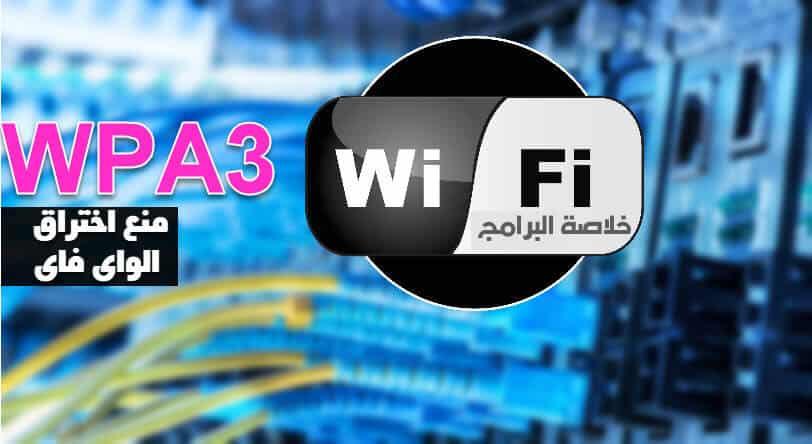 Photo of نظام التشفير wpa3 الجديد لحماية الواي فاي من الإختراق