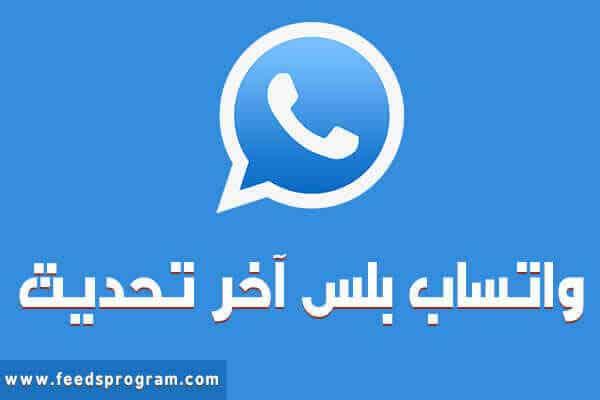 تحميل واتساب بلس WhatsApp Plus آخر تحديث برابط مباشر