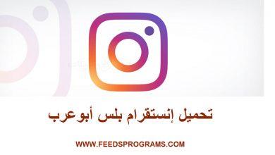 Photo of تحميل إنستقرام بلس Instagram Plus