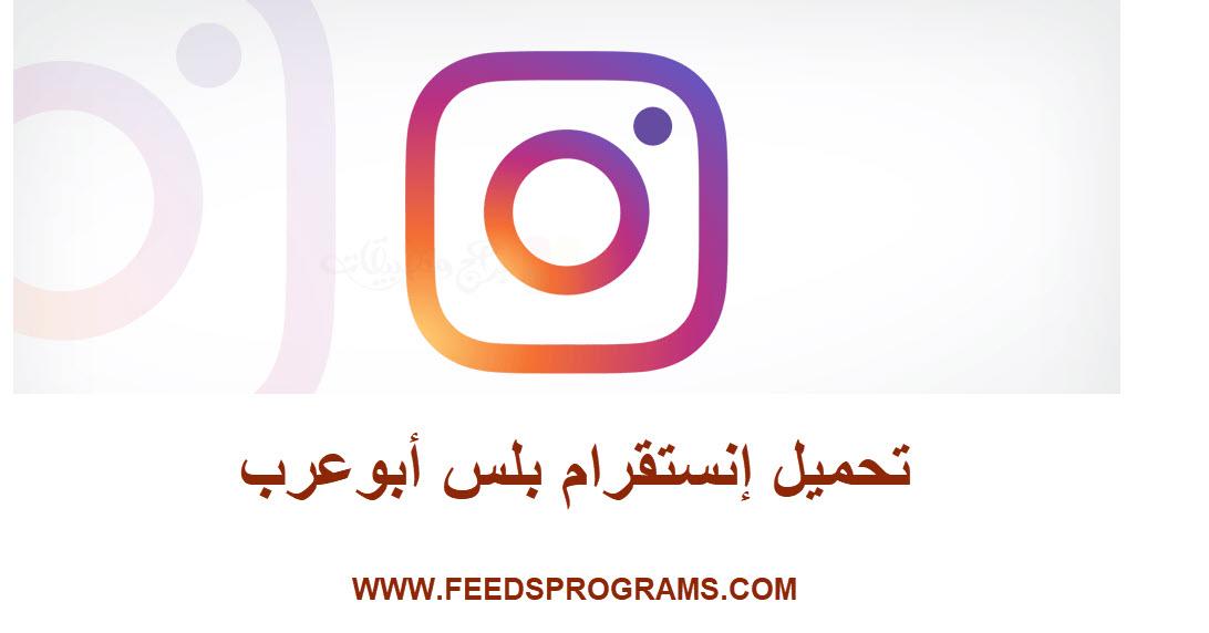 تحميل إنستقرام بلس Instagram Plus