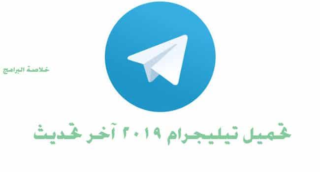 تحميل تيليجرام للكمبيوتر Telegram For Pc