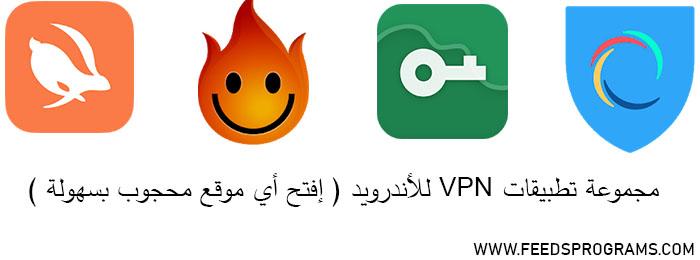 مجموعة تطبيقات VPN للأندرويد ( إفتح أي موقع محجوب بسهولة )