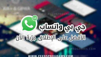 Photo of واتساب جي بي WhatsAppGb اخر تحديث