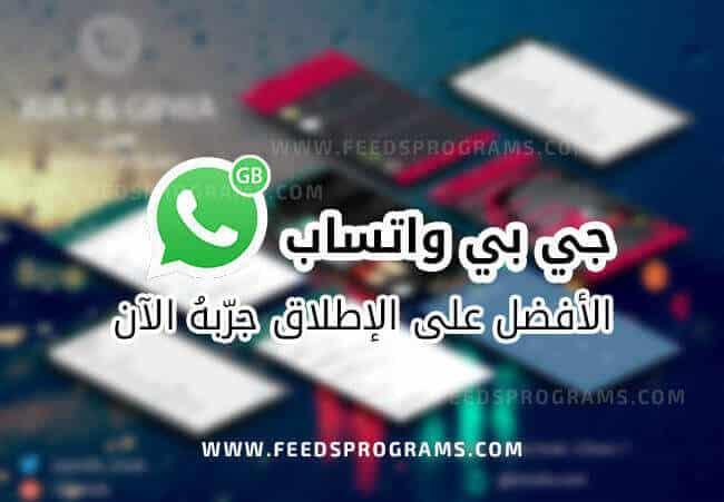 واتساب جي بي WhatsAppGb اخر تحديث