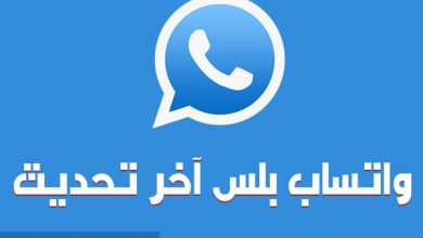Photo of واتساب بلس Whatsapp Plus 6.70 تطّوير ابو صدام