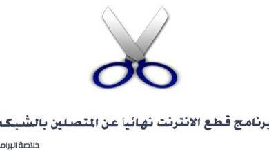 Photo of برنامج قطع الانترنت نهائياً عن المتصلين بالشبكه