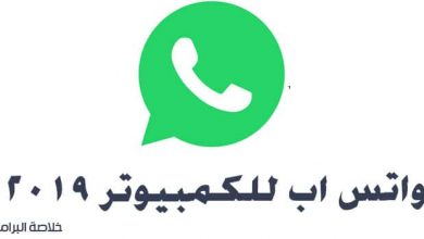 Photo of واتس اب للكمبيوتر 2020 Whatsapp For Pc