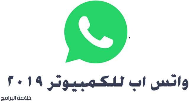 واتس اب للكمبيوتر 2020 Whatsapp For Pc
