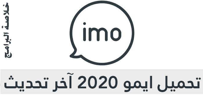 تحميل ايمو 2020 آخر تحديث