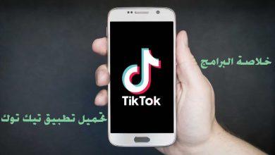 Photo of تحميل تطبيق TikTok آخر تحديث