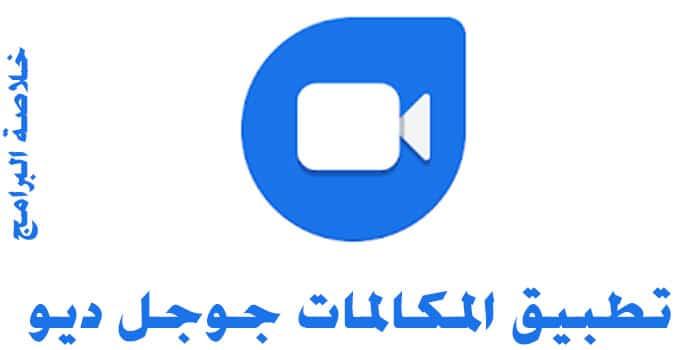 تحميل تطبيق المُكالمات جوجل ديو 2020 Google Duo