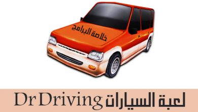 Photo of تحميل لعبة قيادة السيارات للاندرويد Download Dr Driving For Android