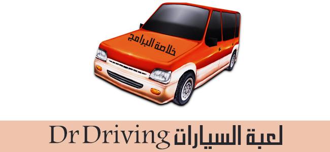 تحميل لعبة قيادة السيارات للاندرويد Download Dr Driving For Android