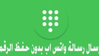 Photo of إرسال رسالة واتس اب بدون حفظ رقم الهاتف