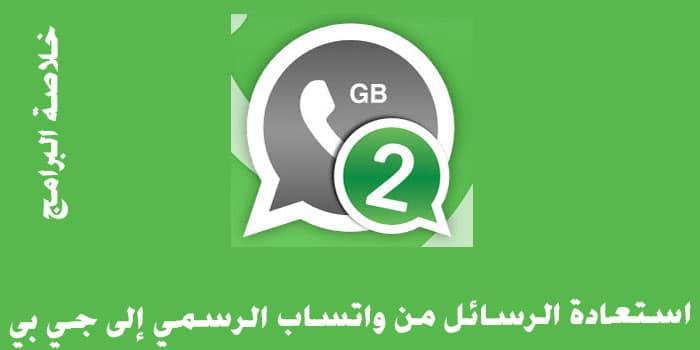 إستعادة الرسائل من واتساب الرسمي او Plus إلى GBWhatsApp بسهولة تامّة